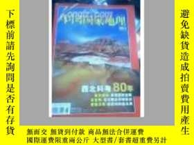 二手書博民逛書店中國國家地理(月刊)2007年第8期,總第562期(包括:罕見西