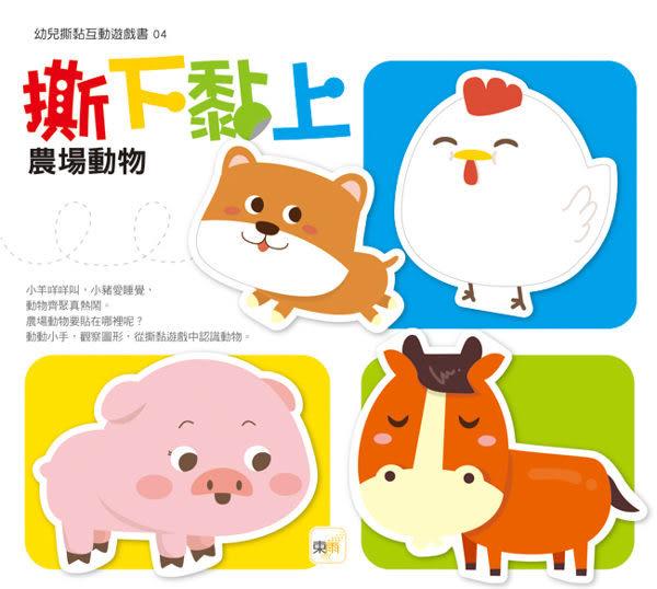 幼兒撕黏互動遊戲書-04撕下黏上,農場動物 東雨文化 (OS shop)