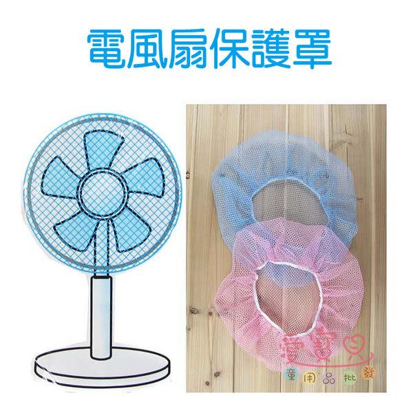 夏季熱賣下殺29元.滿2件一件25元高品質通用型熱銷風扇罩/保護罩/安全罩/保護寶寶手指可挑色