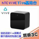 HTC VIVE Base Station 基地台 單個,追蹤頭戴式顯示器與控制器的位置