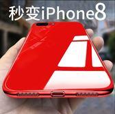 蘋果Apple 6/6s plus 鏡面玻璃殼 手機殼 防摔全包軟邊殼 iPhone 6/6s  超薄手機外殼 手機保護套