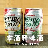 日本飲料Sangaria 無酒精飲料(梅子/檸檬).甜園小舖食品甜園小舖