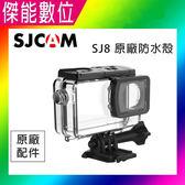 SJCAM 原廠配件 無開孔防水殼 大按鍵 正廠 防水盒運動攝影機專用 保護殼 適用SJ8PRO SJ8PLUS SJ8AIR