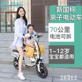 220v 親子電動自行車迷你折疊母子車小型電動成人鋰電車電瓶車 qz379【艾菲爾女王】