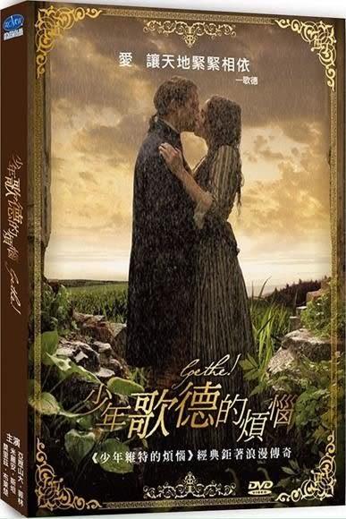 少年歌德的煩惱 DVD (購潮8)