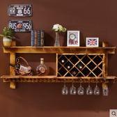 紅酒架 實木酒架壁掛家用置物架酒格子菱形現代簡約墻壁酒櫃餐廳紅酒架  星河光年DF