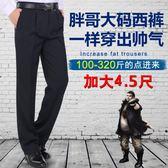 大尺碼西褲厚款西褲加肥加大高腰寬鬆休閒黑色褲胖子肥佬特大碼商務男褲