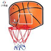 兒童籃球框 掛式 籃框加大兒童玩具籃球架室內標準籃球圈DF
