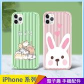 旅行箱系列 iPhone SE2 XS Max XR i7 i8 手機殼 日韓卡通 同款螢幕貼 條紋曲面 四角加厚防摔殼