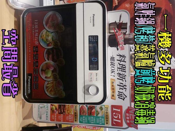 [溫馨月新機 ]■《國際牌 》15L蒸氣烘烤爐(NU-SC110) 蒸/烤/煎/炸/烘/五機一體