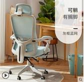 八九間電腦椅辦公椅子電競座椅學生學習家用可躺人體工學舒適久坐 NMS蘿莉新品
