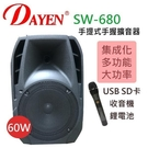 (SW-680) Dayen擴音器含USB.內置充電.大功率60瓦(手握)第二代全新面板設計