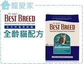 ☆寵愛家☆BEST BREED貝斯比 全齡貓配方 貓飼料6.8kg