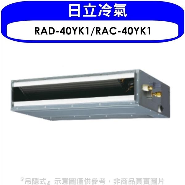 《全省含標準安裝》日立【RAD-40YK1/RAC-40YK1】變頻冷暖吊隱式分離式冷氣6坪 優質家電