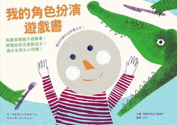 我的角色扮演遊戲書:風靡英國親子遊戲書!開發幼兒五感創造力!適...【城邦讀書花園】