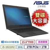 【南紡購物中心】ASUS 華碩 P2540F 商用筆電 15吋/i5-10210U/16G/2TB+1TB/Win10專業版/3Y