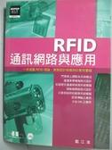 【書寶二手書T8/網路_PDI】RFID通訊網路與應用(附範例程式)_戴江淮