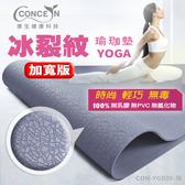 【Concern 康生】時尚冰裂紋環保瑜珈墊/灰(加寬版)