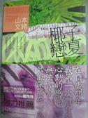 【書寶二手書T3/言情小說_LJM】14歲 椰子 戀夏_山本文緒