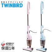 日本TWINBIRD TC-5220TW手持直立兩用吸塵器(兩色*粉藍/粉紅*下單時備註顏色)【全新原廠公司貨】
