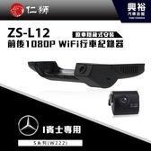 【仁獅】BENZ S系列W222專用 前後1080P WiFi行車紀錄器ZS-L12*專屬APP下載