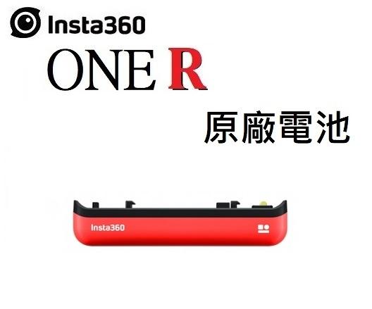 名揚數位 Insta360 ONE R 原廠電池 原廠公司貨 4K 全景 一寸感光模組 原電