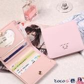 熱賣卡包女小巧短款零錢包卡包一體女士超薄簡約大容量多卡位迷你錢夾 coco