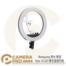 ◎相機專家◎ Nanlite 南光 Halo 14 LED 雙色溫環形燈 持續燈 補光燈 直播 南冠 公司貨
