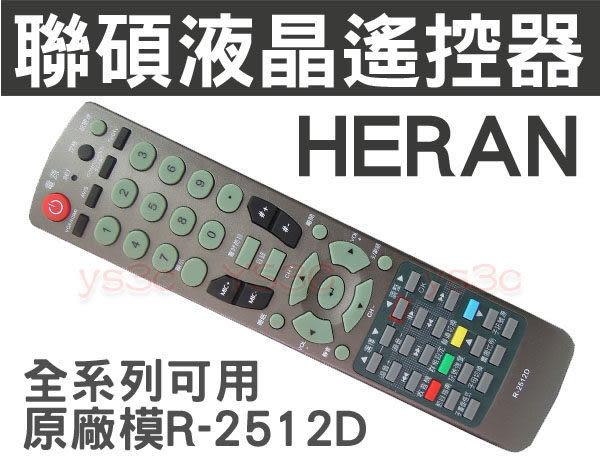 HERAN 禾聯碩液晶電視遙控器 R-2511D R-1812D R-2512D 瀚斯寶麗