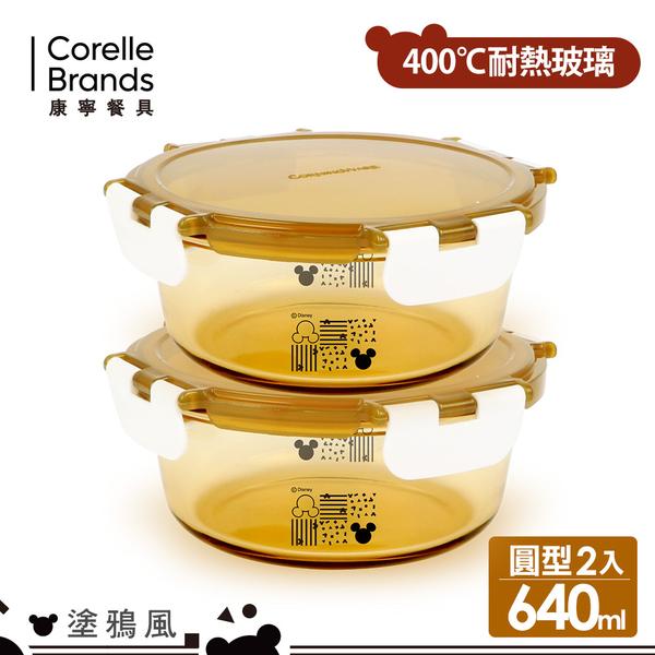 【美國康寧】米奇塗鴉風圓形640ml保鮮盒2件組-MM0205