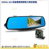 送16G記憶卡 CORAL M2 前後雙鏡頭錄影 行車紀錄器 GPS測速器 1080P 碰撞感應鎖檔 倒車顯影