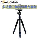 ROWA-JAPAN RW-310 多功能三軸球型雲台腳架