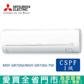 三菱9-13坪MSY-GR71NJ/MUY-GR71NJ-TW變頻冷專冷氣_含配送+安裝【愛買】
