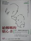 【書寶二手書T9/親子_ISG】給媽媽的貼心書_朱恩伶, 唐諾‧溫尼