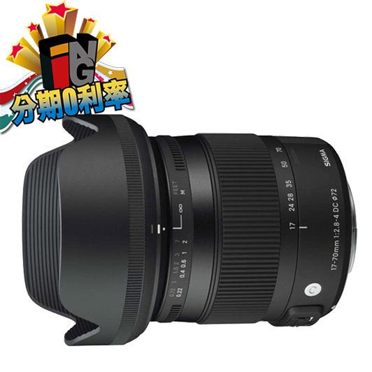【24期0利率】SIGMA 17-70mm f2.8-4 DC Macro OS HSM Contemporary 恆伸公司貨