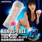 情趣用品-自愛器 香港NANO HANDS FREE 12段變頻震動束腰吸盤自慰飛機杯 肛交款 VR1-3