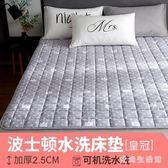 床墊 褥子榻榻米軟墊保護墊子單人雙人家用墊被學生宿舍 BT5232『愛尚生活館』