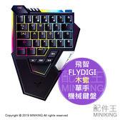 現貨 公司貨 FLYDIGI 飛智 木蠍 單手機械鍵盤 無線藍芽 蘋果安卓適用 手機 平板 電競 吃雞