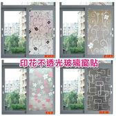 居家印花 玻璃貼紙 浴室玻璃窗戶貼紙 不透明貼紙 貼膜