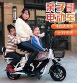 新款鋰電小型雙人電動自行車男女士親子代步電瓶車 萬客居