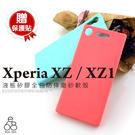 贈貼 液態 Sony Xperia XZ / XZ1 手機殼 矽膠 保護套 防摔 軟殼 手機套 質感優