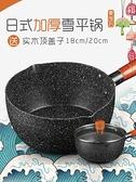 不粘鍋 日本麥飯石雪平鍋不粘鍋家用奶鍋煮湯煮面熱電磁爐通用小鍋小湯鍋 曼慕
