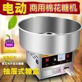 新年鉅惠 棉花糖機商用全自動擺攤用拉絲電動花式彩色果味電熱棉花糖機器