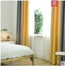 北歐簡約棉麻風純色拼色窗簾遮光加厚臥室客廳拼接灰黃色成品窗簾 寬2.0米*高2.7米 1片價格