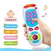 手機玩具 兒童手機玩具男女寶寶益智遙控器可咬防口水嬰兒仿真電話0-1-3歲 愛麗絲