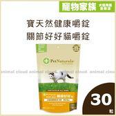 寵物家族-PetNaturals 寶天然健康嚼錠-Hip + Joint 關節好好貓嚼錠30粒
