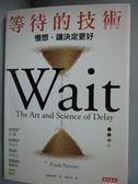 【書寶二手書T1/財經企管_LLB】等待的技術-慢想,讓決定更好_帕特諾伊
