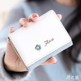 2017新款女短款日韓版小清新學生迷你刺繡小零錢包夾zy393 【野之旅】