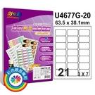 彩之舞 U4677G-20 進口亮面噴墨標籤 3x7/21格圓角(63.5*38.1mm) - 20張/包