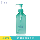 TISS深層卸妝油(L)乾濕兩用進化23...